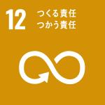 ロゴ:12つくる責任つかう責任