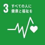 ロゴ:3すべての人に健康と福祉を