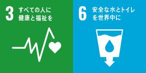 ロゴ:3すべての人に健康と福祉を。6安全な水とトイレを世界中に